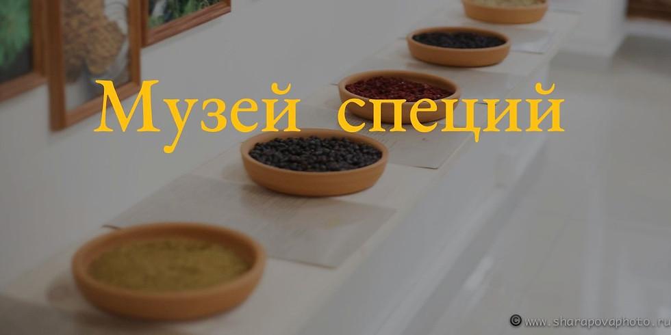 «Музей специй (с мастер-классом и дегустацией)»