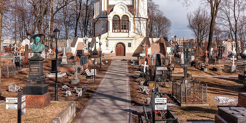 «Никольское кладбище Александро-Невской Лавры»