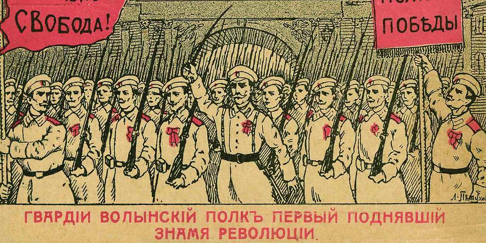 «Февральская революция»