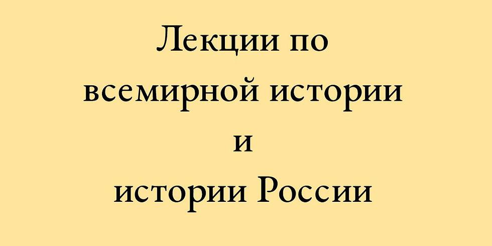 Аудио-курсы лекций П.Н. Гордеева по истории России и мира