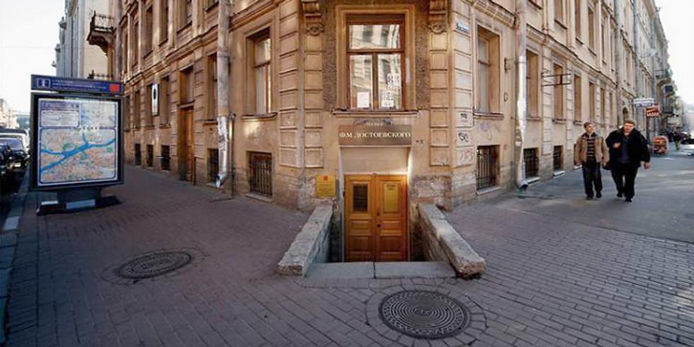«Улица Достоевского»