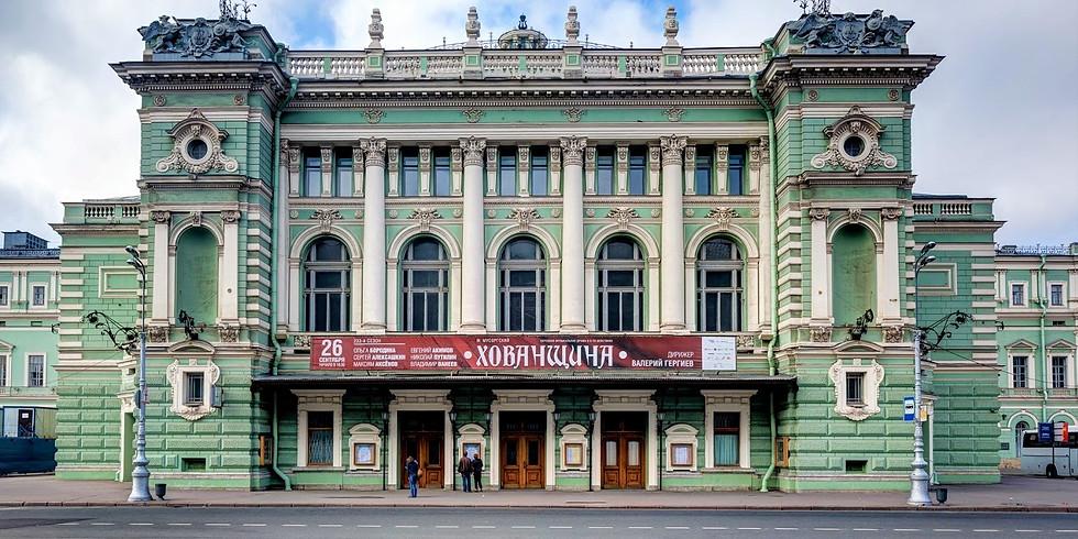«Мариинский театр. Старая сцена»