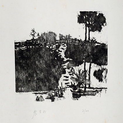 RIVERSIDE (1981) by Lai Loong Sung