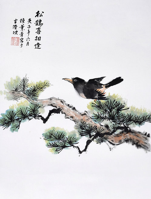 MAGPIE ON THE PINE TREE 松鹊喜相逢 (2020) by Chung Hwee Chang 钟蕙青