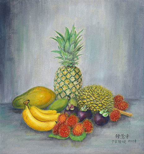LOCAL MALAYSIAN FRUITS (2017) by Chung Hwee Chang 钟蕙青