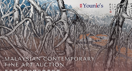 INV-20210331 - Malaysian contemporary fine art auction.png