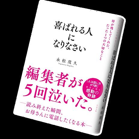 喜ばれる人斜め-2.png
