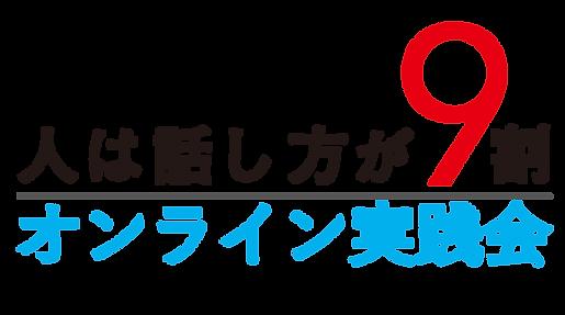 話9オンライン実践会LP用画像-20200605-3.png