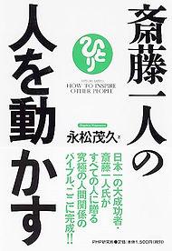 斎藤一人の人を動かす 単行本