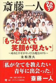 斎藤一人「もっと近くで笑顔が見たい」 単行本