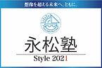永松塾ロゴ青枠_1-20.jpg
