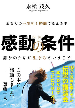 感動の条件 ~あなたの一生を1時間で変える本~ [DVD付] 単行本