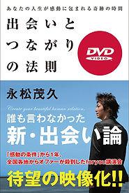 出会いとつながりの法則 DVD