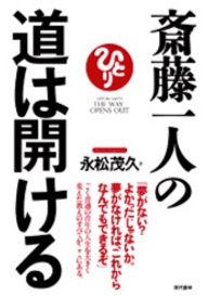 斉藤一人の道は開ける 単行本