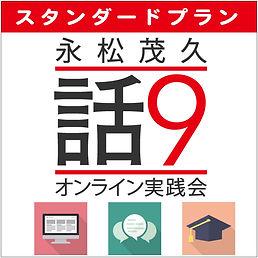 hana9-logo-20200704-std.jpg