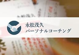 永松茂久パーソナルコーチング-1280x720-3.png