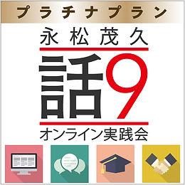 hana9-logo-20200704-platinum.jpg