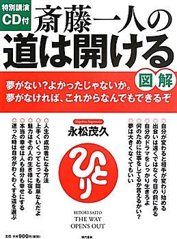 CD付 図解 斎藤一人の道は開ける 大型本