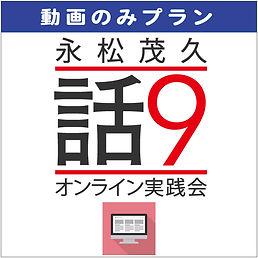 hana9-logo-20200704ーdouga.jpg