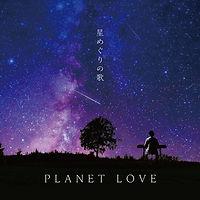 Hoshi&Ito_cover_PL.jpg