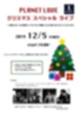 鈴鹿サンマルククリスマスポスター.jpg