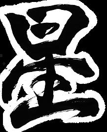"""【白枠あり】魂の一文字""""星"""".png"""