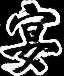 """【白枠あり】魂の一文字""""宴"""".png"""