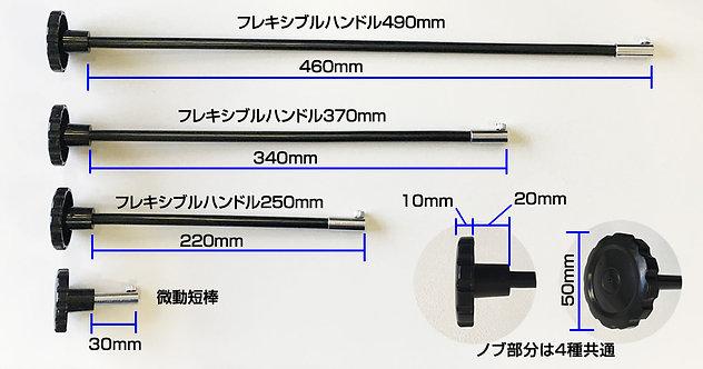 SCOPETECH フレキシブルハンドル 490mm