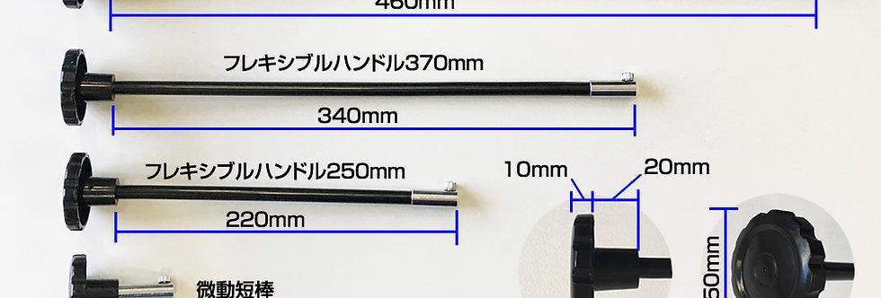SCOPETECH フレキシブルハンドル 250mm