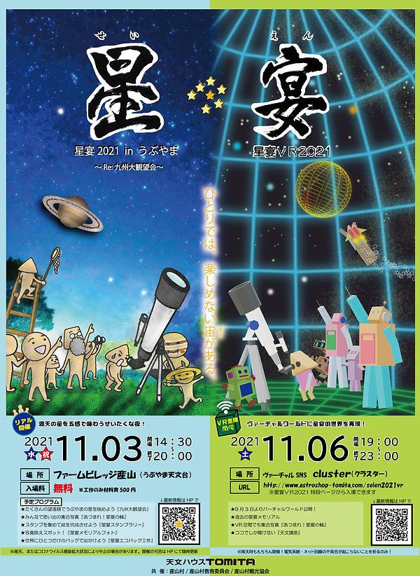 星宴2021ポスター(VRこみ)2021.8.12.jpg