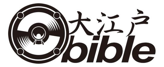 大江戸bible