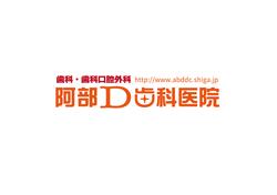 阿部D歯科院ロゴ02