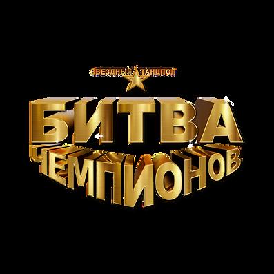 Битва Чемпионов_лого_золото_04.png