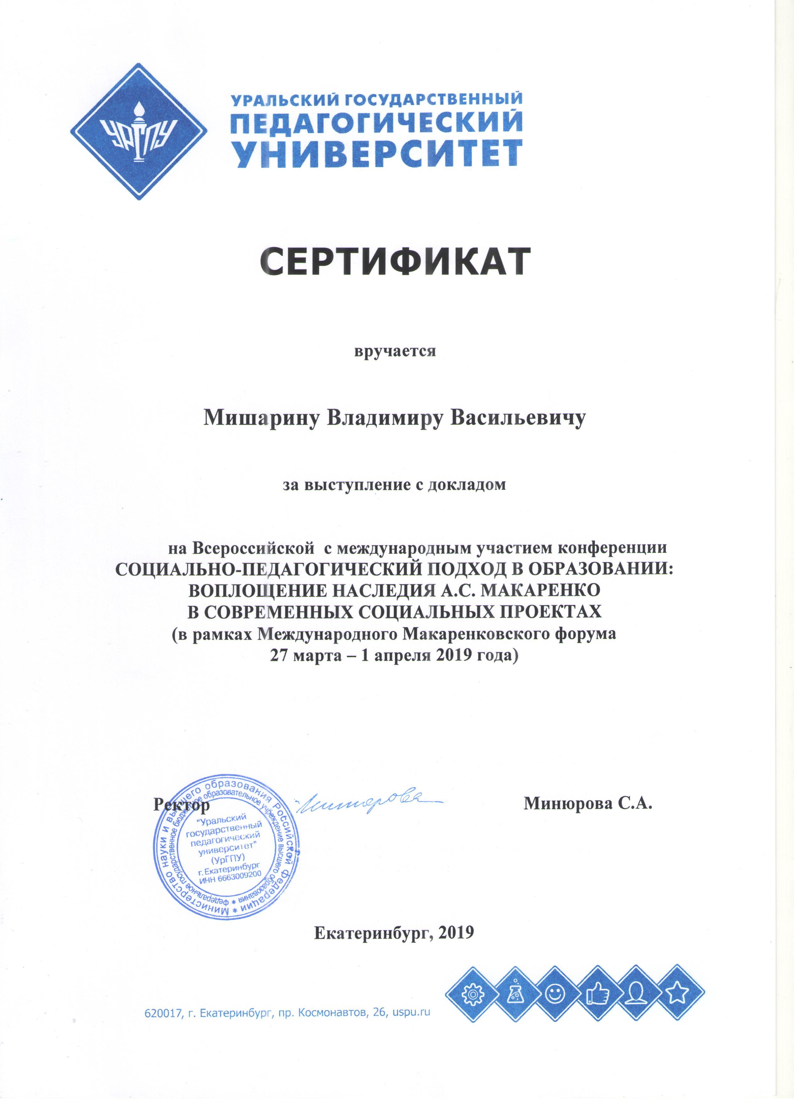 Сертификат участника конференцииУГПУ