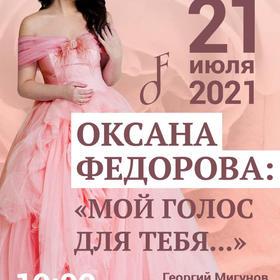 21 июля (среда), 19:00. Органный зал, концерт Оксаны Федоровой «Мой голос для тебя…»