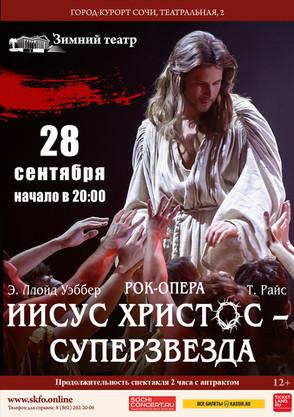 28 сентября (вторник), 20:00. Зимний театр, рок-опера «Иисус-Христос - суперзвезда»