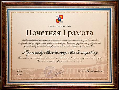 В Зимнем театре подвели итоги конкурса на лучшее новогоднее оформление предприятий Сочи