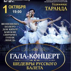 1 октября (пятница), 19:00. Зимний театр, ГАЛА-КОНЦЕРТ. «ШЕДЕВРЫ РУССКОГО БАЛЕТА»