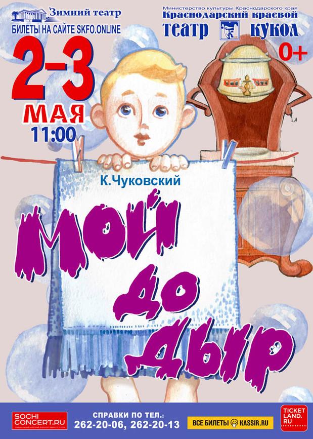 2 мая (воскресенье), 11:00. Зимний театр, спектакль «Мойдодыр»