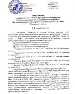 Постановление администрации г. Сочиот 12 сентября 2018 г.№ 1444