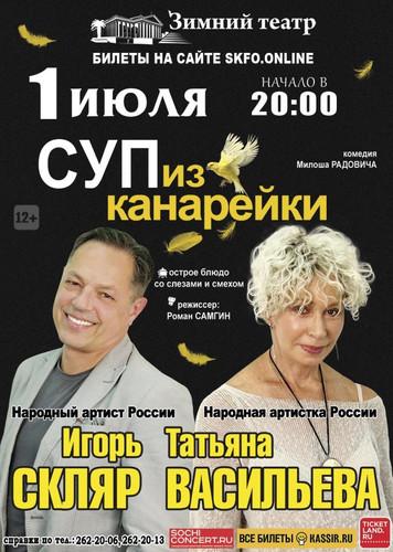 1 июля (четверг), 20:00. Зимний театр, спектакль «Суп из канарейки»