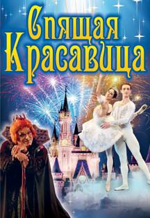 17 июня (четверг), 20:00. Зимний театр,  балет «Спящая красавица»