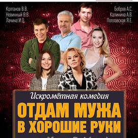 13 августа (пятница), 20:00. Зимний театр, спектакль «Отдам мужа в хорошие руки»