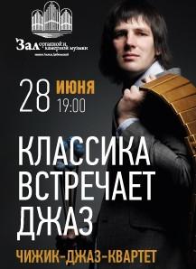 28 июня (понедельник), 19:00. Органный зал, концерт «Классика встречает джаз»
