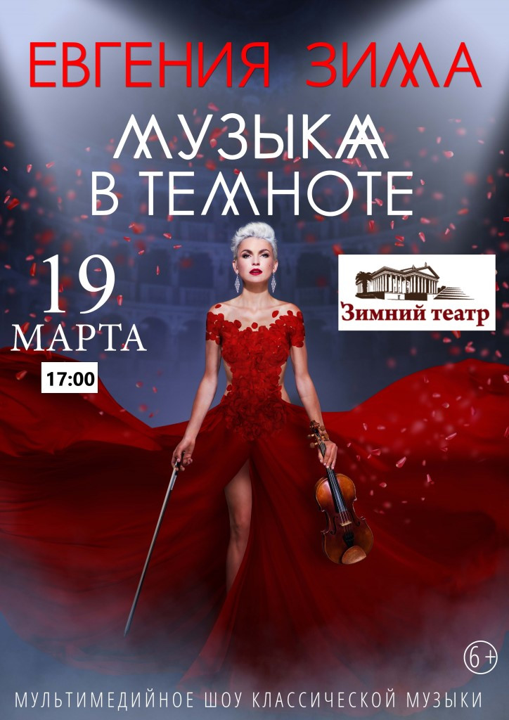 19 марта (пятница), 17:00. Зимний театр, Мультимедийное шоу «Музыка в темноте»