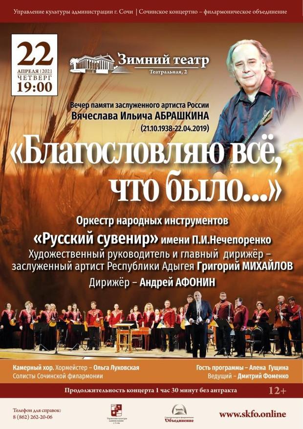22 апреля (четверг), 19:00. Зимний театр, концерт памяти Вячеслава Абрашкина «Благословляю все, что было…»