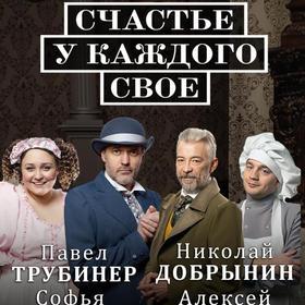 12 июля (понедельник), 20:00. Зимний театр, спектакль «Счастье у каждого своё»