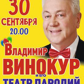 30 сентября (четверг), 20:00. Зимний театр, Владимир ВИНОКУР и его Театр пародий