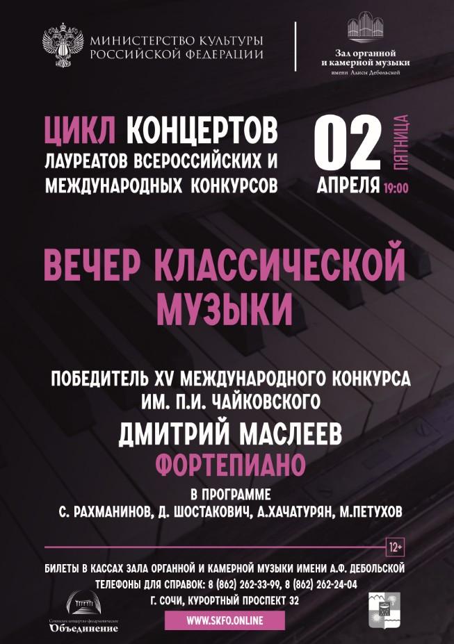 2 апреля (пятница), 19:00. Органный зал, вечер фортепианной музыки. Дмитрий Маслеев