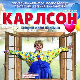 15 августа (воскресенье), 12:00. Зимний театр, спектакль «КАРЛСОН, который живет на крыше»